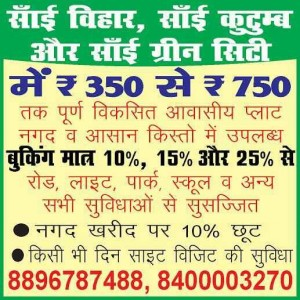 Sai-Kutumb-At-Nagram-Road-Lucknow-2040219221-1399314071